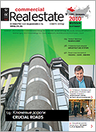 Журнал «Commercial Real Estate» № 2/2010